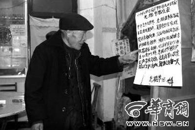 """赵宏章展示去年""""光棍节""""思贤妻的诗歌 华商报记者 马超 摄"""