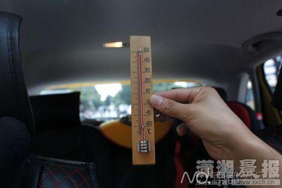 6月28日,潇湘晨报记者在车内做了个实验,太阳暴晒下,车内的温度十分钟内升到了47度。