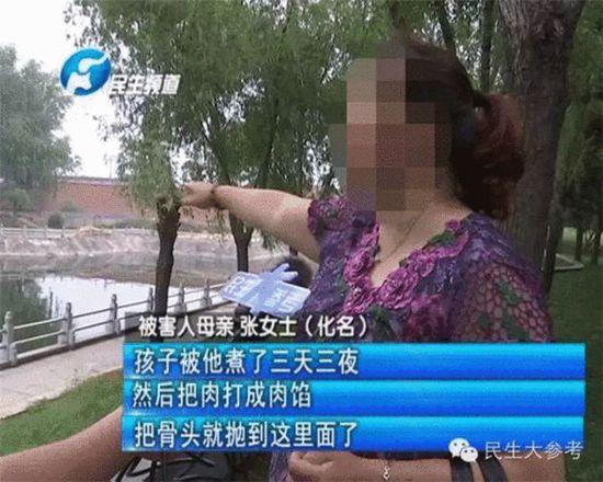 2014年5月3日,驻马店高级中学的一名初三女生小张(化名)惨遭同学的父亲杀害,随后并被残忍碎尸烹煮。
