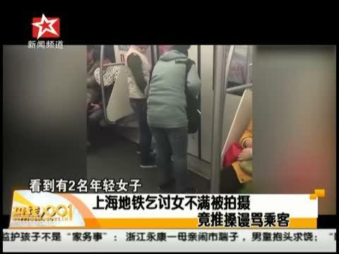 乞讨女不满被拍推搡谩骂乘客