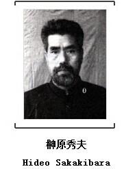 45名日本战犯的亲笔供词8——榊原秀夫