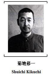 45名日本战犯的亲笔供词12——菊地修一