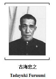 45名日本战犯的亲笔供词19——古海忠之
