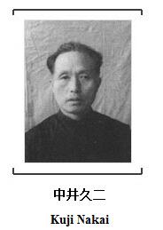 45名日本战犯的亲笔供词21——中井久二