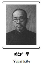 45名日本战犯的亲笔供词27——岐部与平