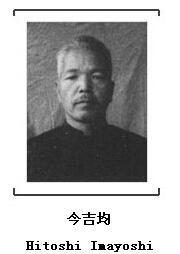 45名日本战犯的亲笔供词28——今吉均