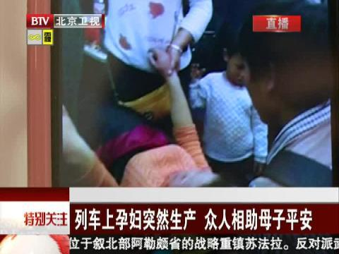 列车上孕妇突然生产 众人相助母子平安