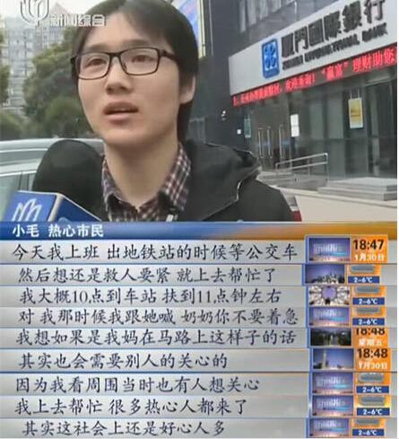 七旬老太公交站晕倒 小伙寒风中扶抱一小时