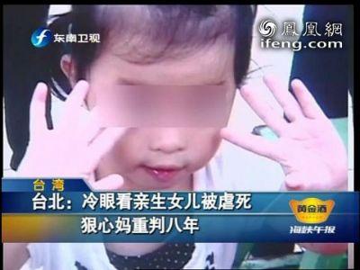 4岁女童被两个表阿姨虐待一个月致死