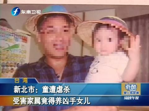 3岁童遭虐杀 受害家属竟得养凶手女儿