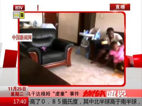 乌干达褓姆虐童事件