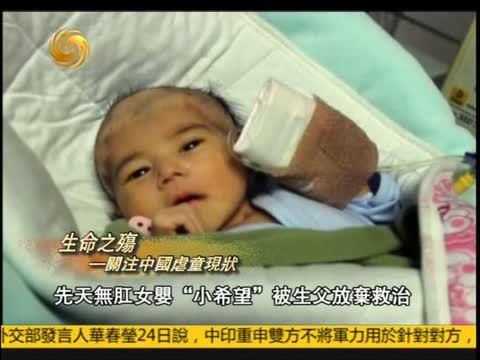 刚出生婴儿被弃医院 家人称别喂养饿死算了